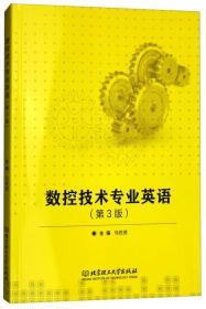 数控技术专业英语 第三版第3版 马佐贤 北京理工大学出版社 9787568228152