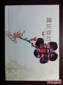 梅花绽放——第七届中国戏剧梅花奖绍兴现场竞演