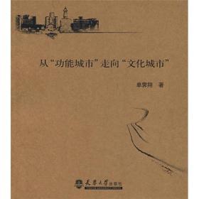 """从""""功能城市""""走向""""文化城市"""" 单霁翔 天津大学出版社 978"""