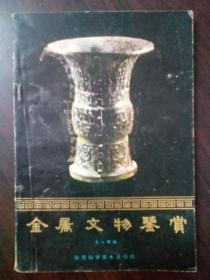 金属文物鉴赏 【陕西科学技术出版社 1984年一版一印】