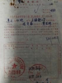文革期间南京中学借欠钱,粮等转移催交单