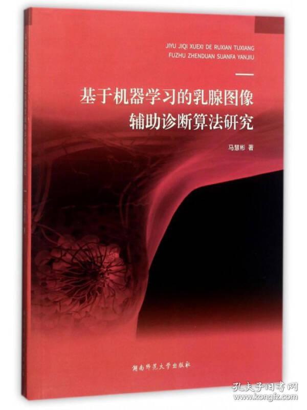 基于机器学习的乳腺图像辅助诊断算法研究
