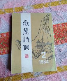 岳麓诗词1984年第二期