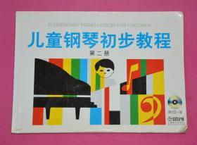 儿童钢琴初步教程(第二册)