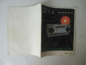 寰球HT--206 立体声台式收录机 说明书