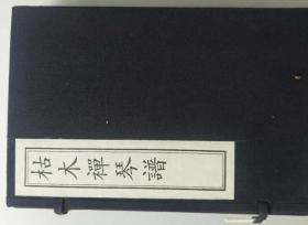 枯木禅琴谱(一函4册)(套装全4册)