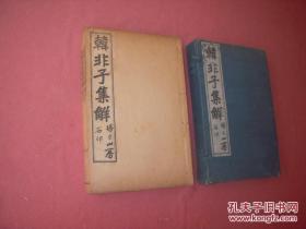 《韩非子集解》线装一函6册全套 品佳