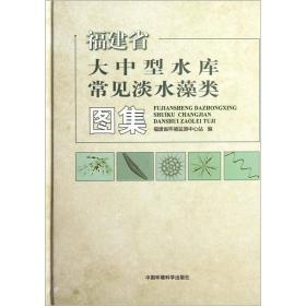 福建省大中型水库常见淡水藻类图集