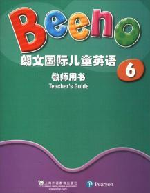 朗文国际儿童英语 教师用书6