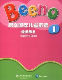 朗文国际儿童英语教师用书1