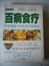康寿圣典:百病食疗 居家保健与养生的食物药房