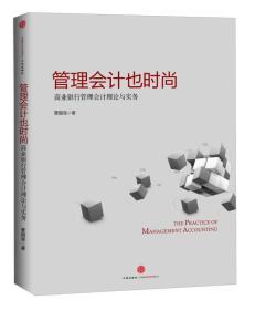 管理会计也时尚:商业银行管理会计理论与实务