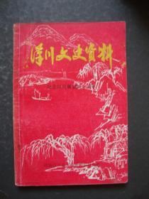 汉川文史资料(第四辑)——纪念汉川解放四十周年