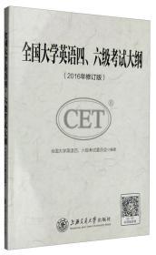 当天发货,秒回复咨询 二手全国英语四六6级考试大纲-2016年修订版全国英语四、考试大纲(2016年修订版)上海P530