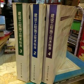 【一版一印三本合售】建筑工程施工技术标准2.3.4册 中国建筑第七工程局 编写 中国建筑工业出版社