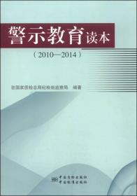 正版】警示教育读本(2010-2014)