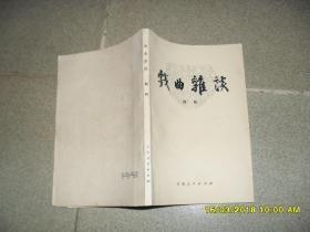 戏曲杂谈(8品小32开1980年1版1印3640册170页)40670