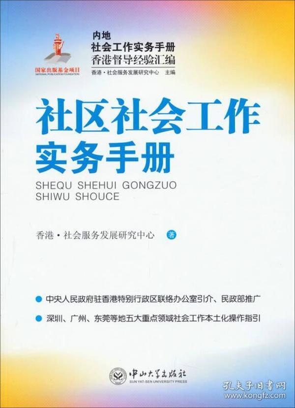 内地社会工作实务手册香港督导经验汇编:社区社会工作实务手册
