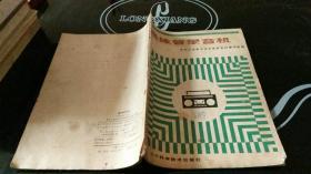 88年版【晶体管收音机】辽宁科学技术出版社