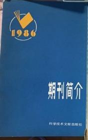 1986期刊简介(H79A)