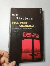 ◆法语原版侦探小说  QIU   Xiaolong    Visa pour Shanghai