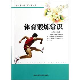 健康教育书系:体育锻炼常识