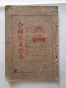 民国25年-全图珠算课本