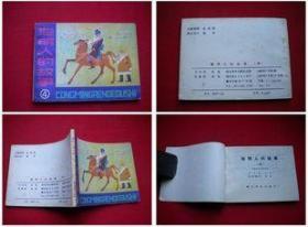 《聪明人的故事》4,湖北1985.7一版一印4万册,9406号。连环画