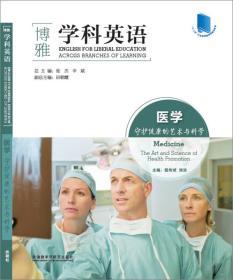 医学:守护健康的艺术与科学/大学博雅学科英语系列教程