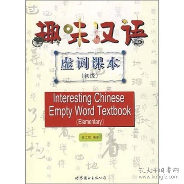 趣味汉语虚词课本·初级
