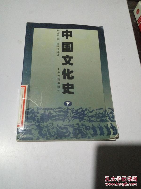中国文化史