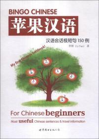 正版qx-9787510069055-苹果汉语