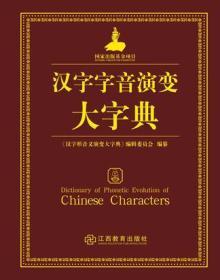 (精)汉字字音演变大字典