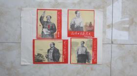 宣传画-毛泽东像开国大典.八届十中全会.三面红旗万岁.毛主席走遍全国(4张)