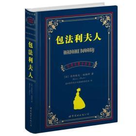 世界名著典藏系列:包法利夫人(中英对照文全译本)