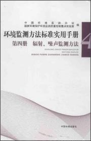 环境监测方法标准实用手册(第4册):辐射噪声监测方法