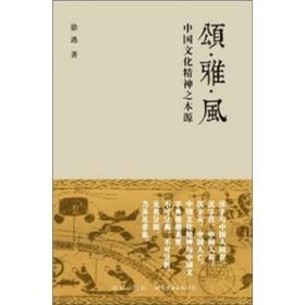 颂雅风:——中国文化精神之本源