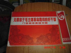 无限忠于毛主席革命路线的好干部---门合同志英雄事迹 (27*19 cm罕见彩色连环画册页  22张带腰封)