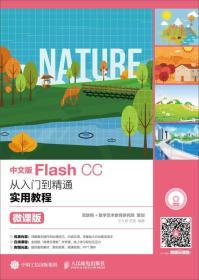中文版Flash  CC 从入门到精通实用教程