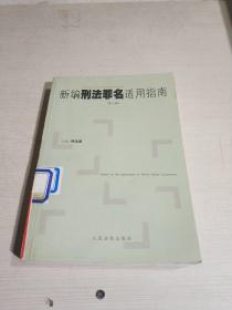 新编刑法罪名适用指南(第三版)