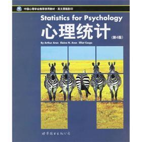 心理统计:北京大学心理系推荐教材
