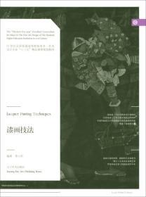 漆画的制作过程和技法教学 漆画技法 李小军 辽宁美术出版社 9787531475323