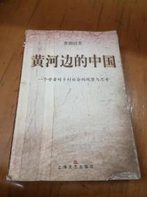 黄河边的中国  一个学者对乡村社会的观察与思考