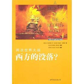 帕尔默现代世界史04·两次世界大战:西方的没落