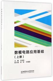 数模电路应用基础(上册)