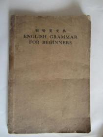 民国28年初等英文典