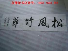 关文德书法:书法家协会会员,中国楹联学会会员、书法艺术委员会委员书法题词  35*137