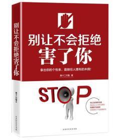 别让不会拒绝害了你 第十二只猫 北京时代华文书局 978756991