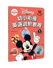 迪士尼幼小衔接英语进阶教程