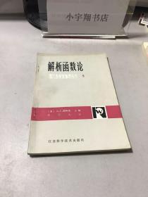 解析函数论 现代连续统物理丛书 5